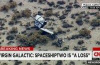 В США разбился космический корабль