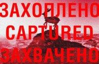 """Фонд """"Изоляция"""" отметит вторую годовщину вынужденного переселения из Донецка в Киев"""