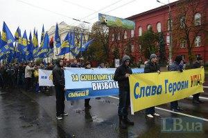 """""""Свобода"""" собирается вывести 15 тысяч человек на марш УПА"""