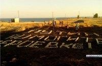 Жители поселка под Керчью выложили из камней обращение к Путину