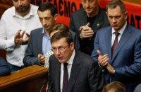 Юрій Луценко: кінець піару