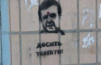 Янукович с пулей во лбу появился в Черкасской области