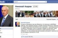 Азаров ответил на вопросы читателей Facebook