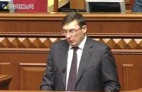 Луценко выступил в Раде по поводу Иловайской трагедии