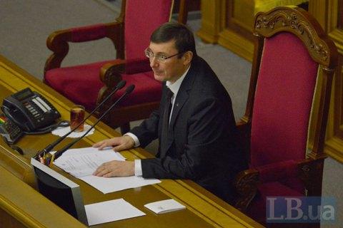 Луценко: второе чтение по Конституции пройдет в декабре