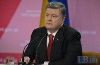Украина останется унитарным государством, - Порошенко