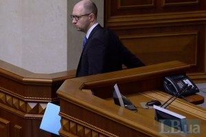 В Раду поступило заявление Яценюка об отставке