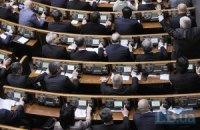 Комитет Рады рекомендует лишить нардепов неприкосновенности