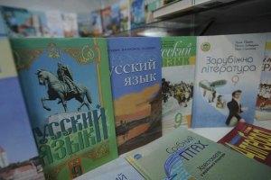 Регионалы хотят узаконить русский язык в половине областей
