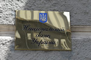 Рада назначила членов совета Нацбанка