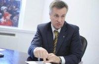 Наливайченко не подпадает под люстрацию (документ)
