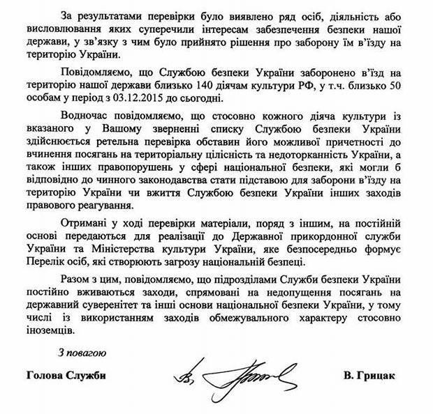 В Україну заборонено в'їзд 140 російським артистам