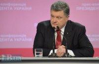 Порошенко назначил состав Нацкомиссий фондового и финансового рынков