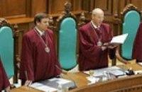 БЮТ и ПР подумывают о ротации судей КС - СМИ