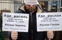 У посольства РФ в Киеве прошла акция с требованием найти пропавших крымчан