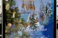 ПР поздравила киевлян ситилайтами с топорным фотошопом