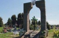 Польский депутат добился ликвидации памятника воинам УПА