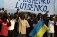 Африканцы поддерживают украинских политзаключенных