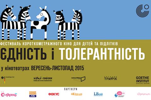 У Києві стартує фестиваль кіно про толерантність для дітей