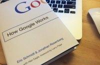 Книга: «Як працює Google» Еріка Шмідта та Джонатана Розенберга