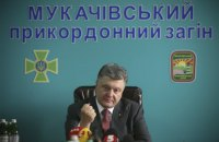 Порошенко назначил главу СБУ Закарпатской области