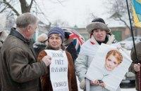 Сторонники Тимошенко установили палатки возле колонии