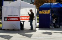 """""""Свобода"""" отчиталась за избирательную кампанию"""