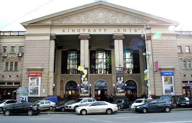 Кинотеатр Киев во время кинофестиваля Молодость - место значительного скопления кинокритиков