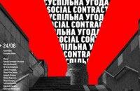 """В """"Изоляции"""" пройдет выставка """"Общественный договор"""""""
