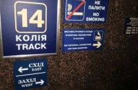 """На киевском вокзале отменили нумерацию вагонов с """"головы"""" и """"хвоста"""" поезда"""