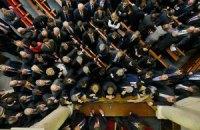 Що дає владі скасування депутатської недоторканості?