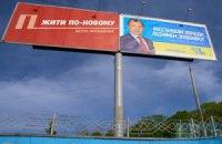 Простые и результативные спекуляции на украинских выборах. Часть 2