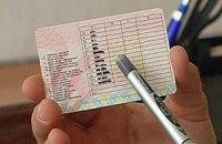 """На полиграфкомбинате """"Украина"""" заявили о дефиците водительских удостоверений"""