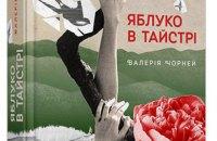 Українська художня проза: 15 новинок до Форуму видавців
