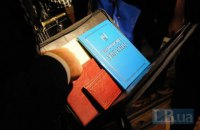 В Раде отказываются регистрировать общественный законопроект о принятии новой Конституции