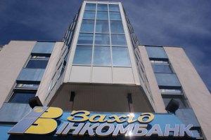 Банк сына Иванющенко признан неплатежеспособным