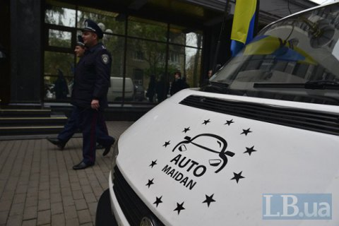 """Под АП митингуют """"сомнительные лица, исключенные из организации"""", - Автомайдан"""