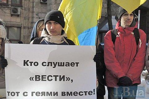 """Біля Нацради провели акцію проти видачі ліцензії """"Радио Вести"""""""