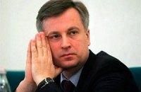"""Наша Украина"" обиделась на Наливайченко"