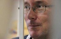 ГПС: Луценко будет сидеть со специально подобранными заключенными