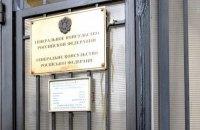 В Одессе забросали яйцами российское консульство
