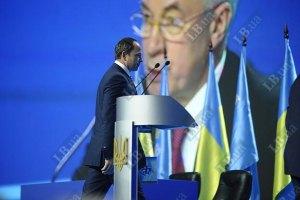 Съезд Партии регионов: поглощение партии Тигипко и наставления Януковича
