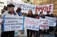 Под АП около 300 человек митингуют за отставку Шокина