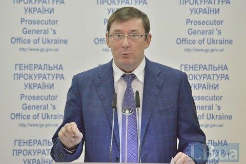 Луценко отказался подписывать сообщение о подозрении Онищенко (обновлено)