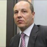 Парубий Андрей Владимирович