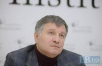 Суд Москвы заочно арестовал Авакова