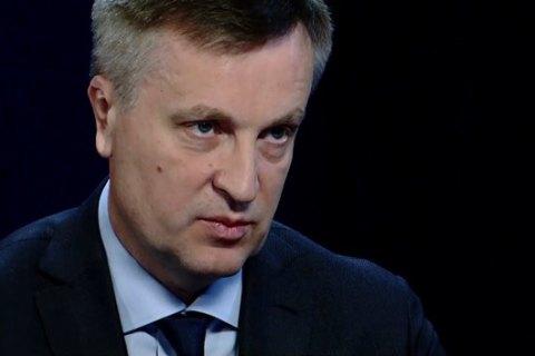 Экс-глава СБУ Наливайченко получил статус участника АТО