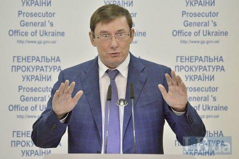 Луценко пообещал подписать сообщение о подозрении Онищенко