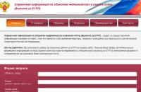 Россия собралась засекретить данные о владельцах недвижимости