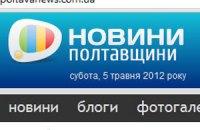 На Полтавщині напередодні виборів почалося «загадкове» зникнення блогів